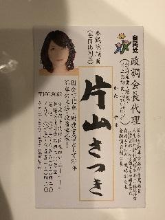 1130satsuki-katayama.JPG