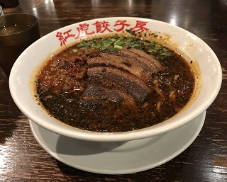 black-dandan-noodles.JPG