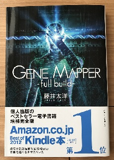 gene-mapper-full-build.JPG