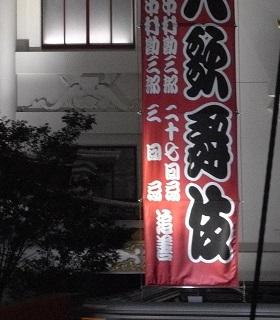 test-kabukiza-2.jpg
