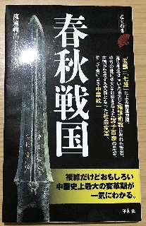 0127syunju-sengoku.JPG