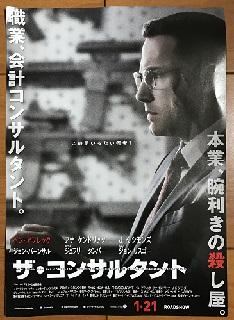 the-accountant.JPG
